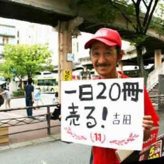 The magazine retailed by homeless people, the 'Big Issue Japan'—magazine's attempt to help them help themselves