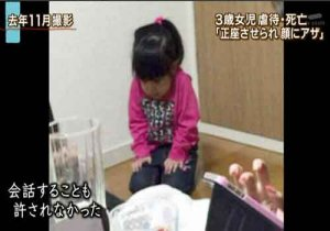 Hazuki Fujimoto, age 3, forced to sit in seiza style. She was found dead in Saitama Prefecture this January after fatal abuse and neglect by her mother and her partner.