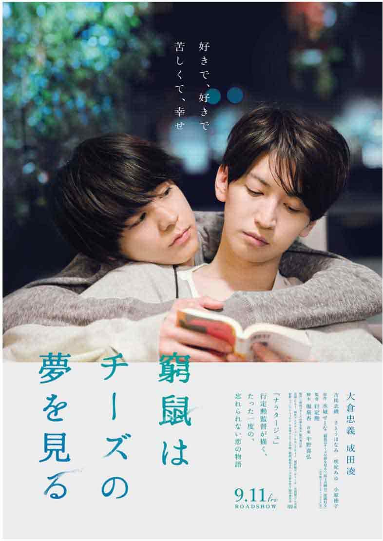 "©Setona Mizushiro, Shogakukan / ""The Cornered Mouse Dreams of Cheese"" Film Partners"
