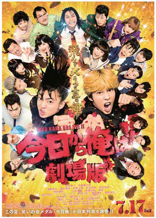 """©Hiroyuki Nishimori, Shogakukan ©2020""""From Today, It's My Turn!!: The Movie""""Film Partners"""