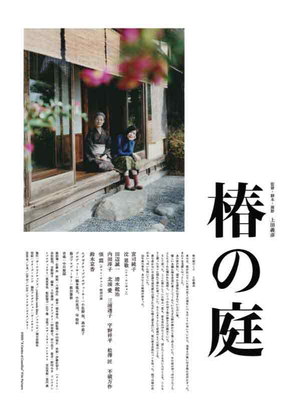 "©2020 ""A Garden of the  Camellias"" Film Partners"