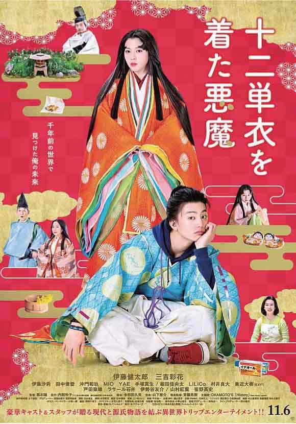 """©2019 """"The Devil Wears Juni-Hitoe Kimono"""" Film Partners"""